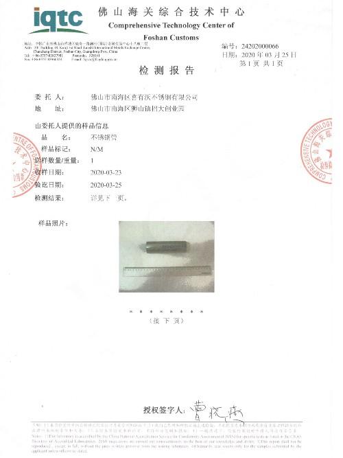 原材料样品检验报告