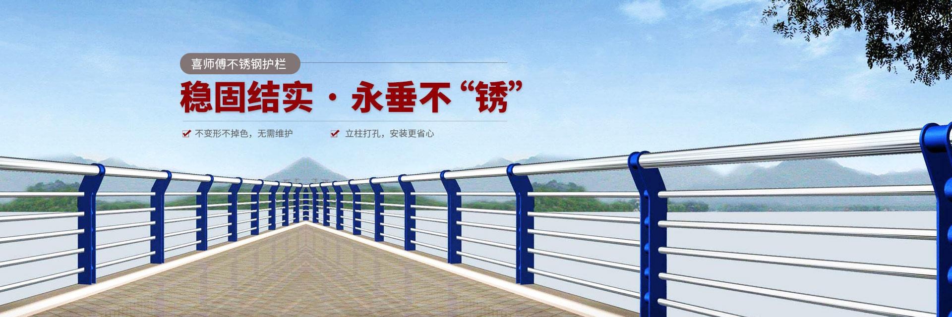 桥梁不锈钢防撞护栏