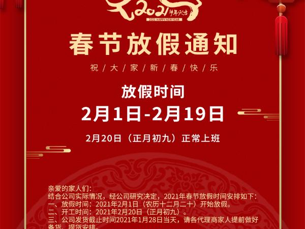 不锈钢护栏厂家 ▏春节放假通知